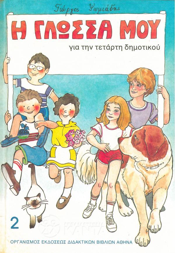 Παλαιά σχολικά βιβλία